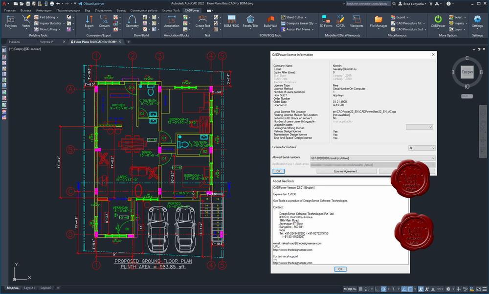 DesignSense CADPower