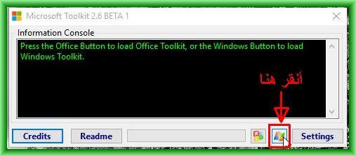 Microsoft Toolkit لتفعيل ويندوز
