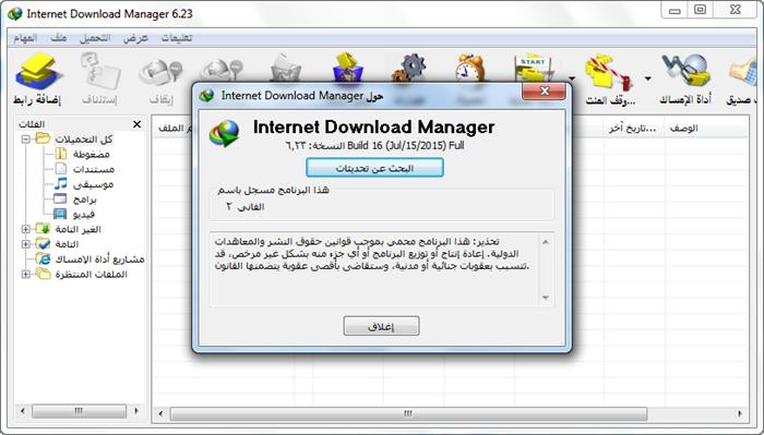 المارد الصيني اخطاء Internet Download Manager 6.23.16