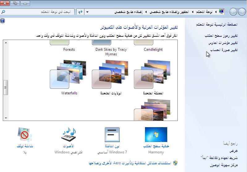 التحديثات اللغات والصور الثيمات الويندوز