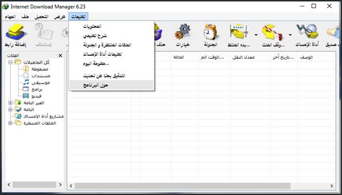 مستوى العالم سيريال Internet Download Manager 6.23.17