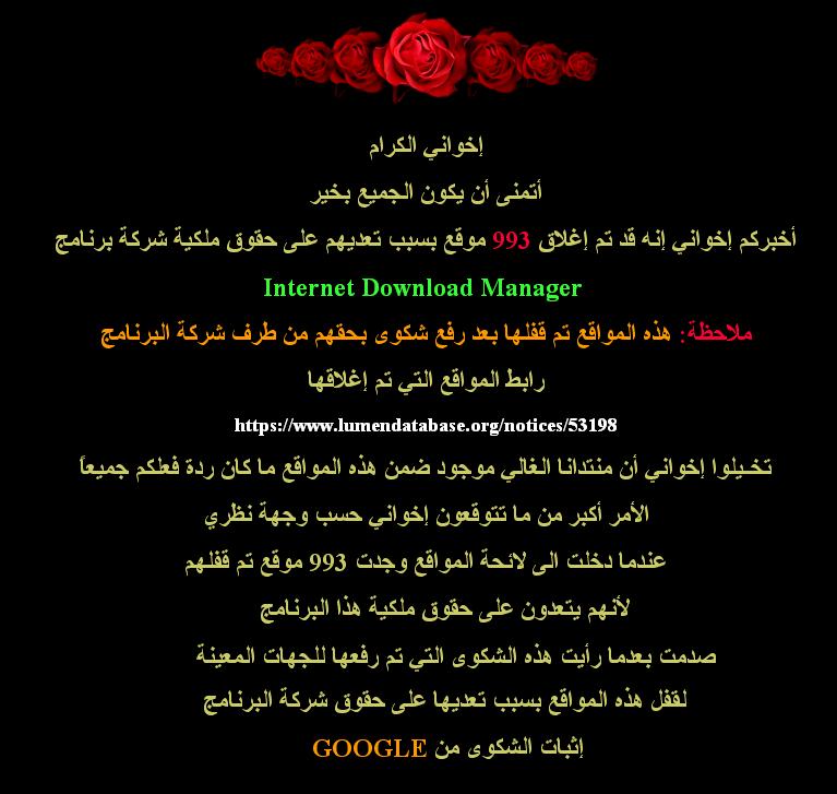 إغلاق تعديهم ملكية برنامج Internet Download Manager