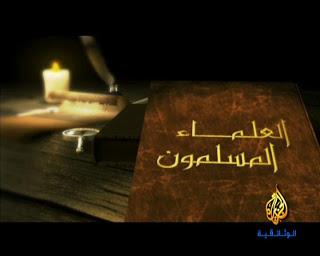 سلسلة العلماء المسلمون كاملة انتاج الجزيرة الوثائقية