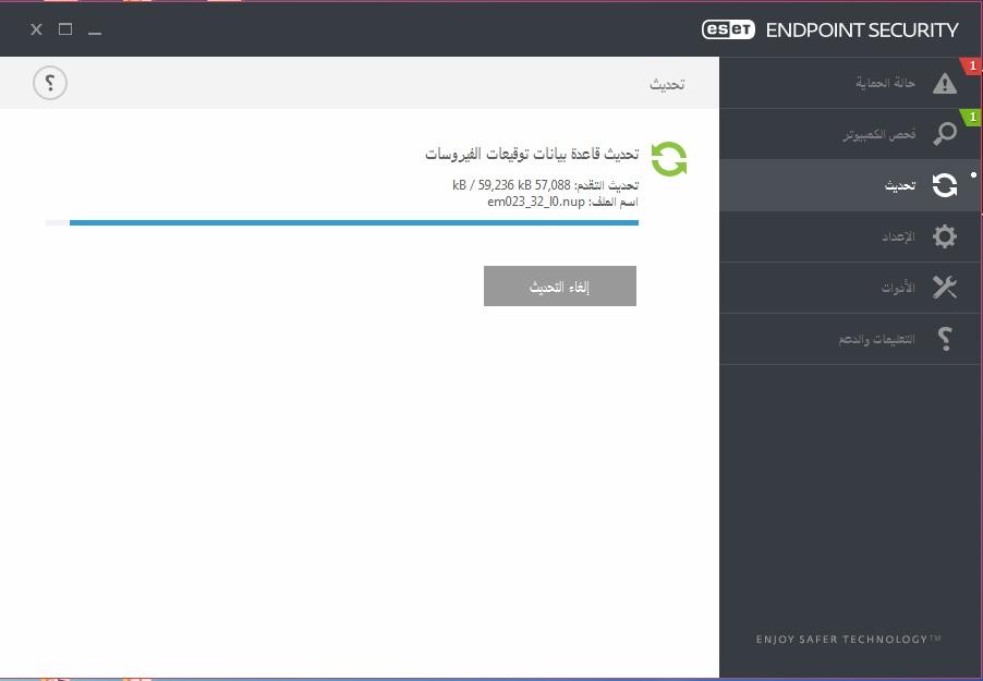 النسخة العربية الكاملة 6.2.2033.1 Endpoint Security