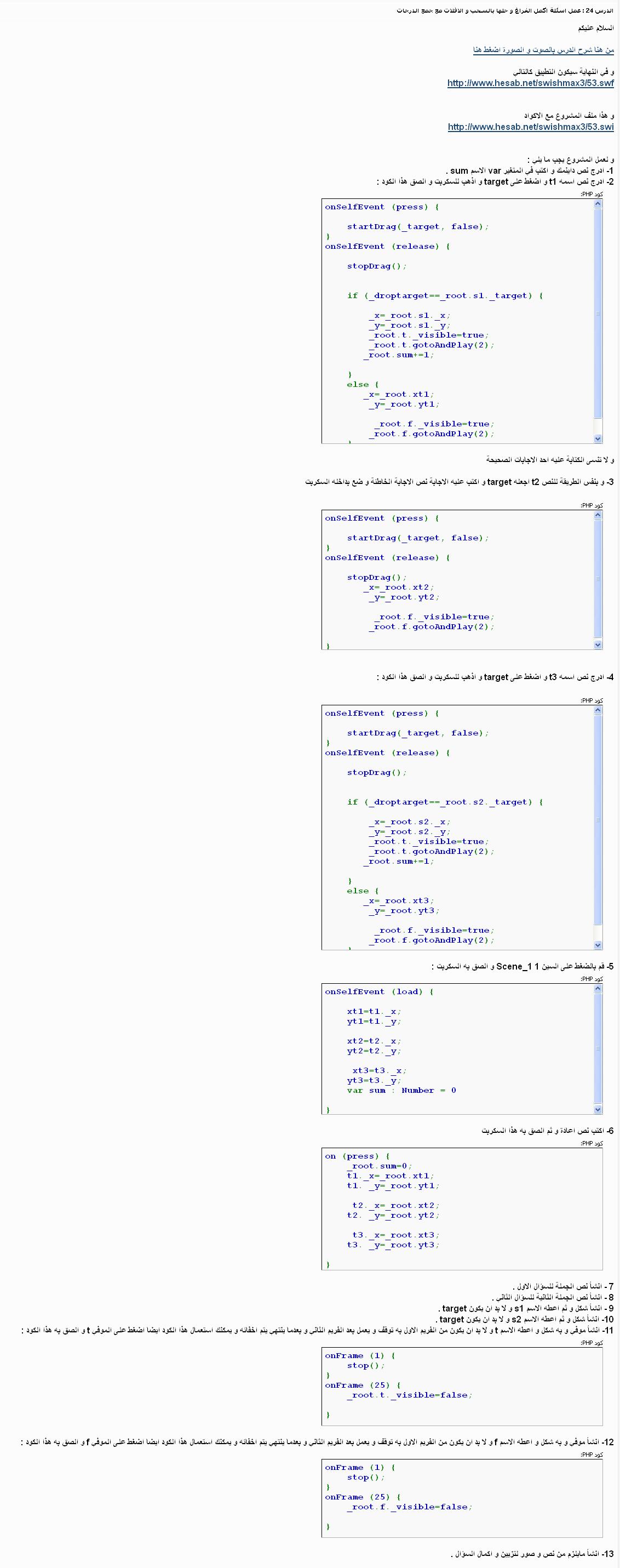 """أساسيات برمجة السويتش لانتاج برامج تعليمية """" إبراهيم"""""""