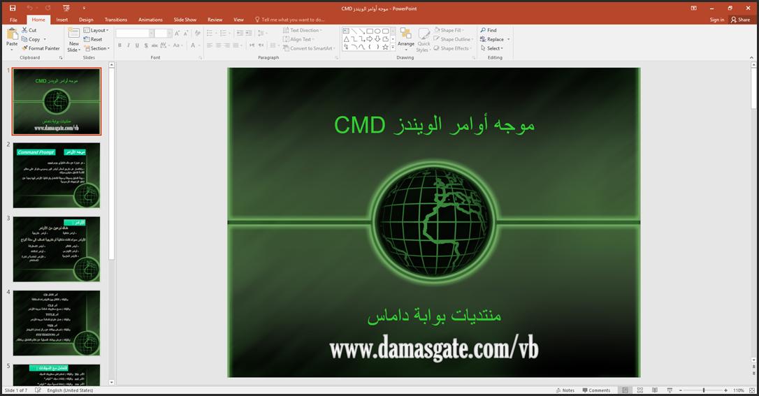 حصري: إعدادي لموجه أوامر الويندز Command Prompt مرئية اليوتيوب