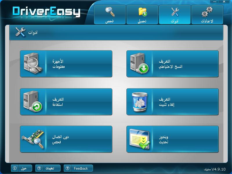 DriverEasy Professional 4.9.10.356 لتحديث وإستعادة التعريفات