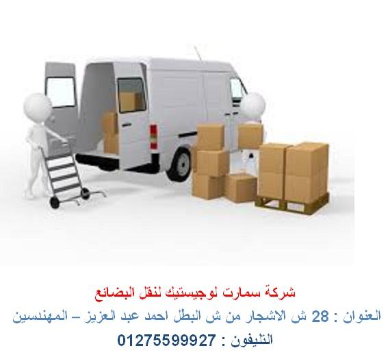 ميناء الاسكندرية توصيل بضائع البضائع