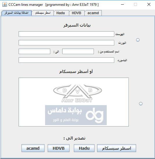 باللغه العربيه لإحتراف إضافة CCCam