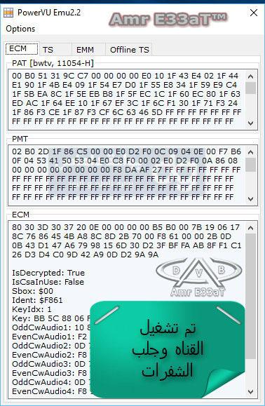 إدخال المفاتيح بالإيمو الخاص بشفرات Power