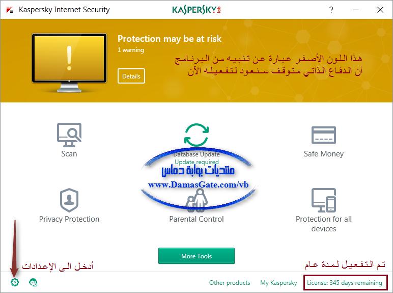الـتـشـريـح الـكـامـل الـتـفـعـيـل لـمـدة Kaspersky Internet Security v17.0.0.611