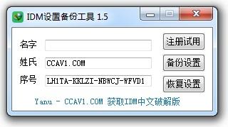 الاصدار الصينى Internet Download Manager Build