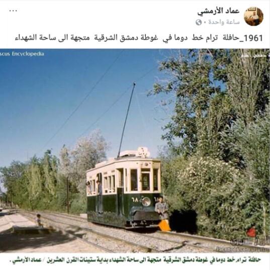 خط ترام دوما في غوطة دمشق