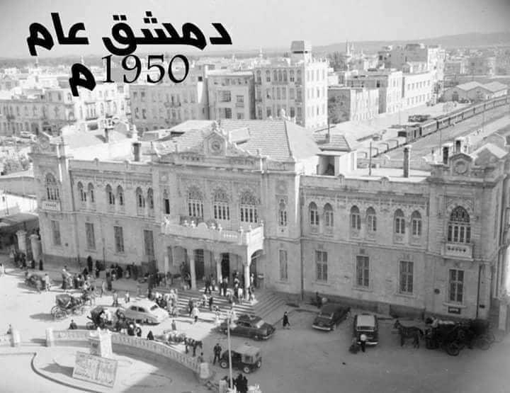دمشق عام 1950 م