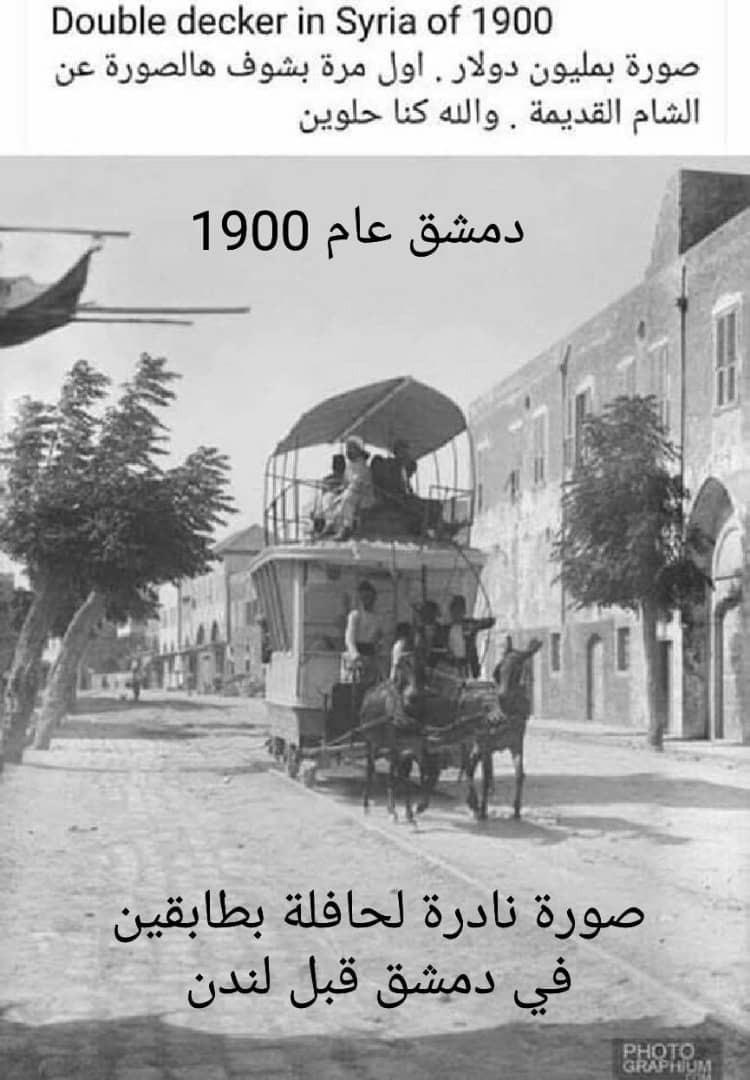 دمشق عام 1900