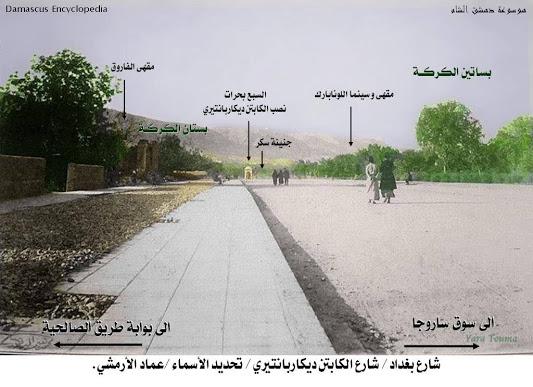 شارع 29 أيار و الواصل بين ساحة السبع بحرات و بين بوابة الصالحية دمشق
