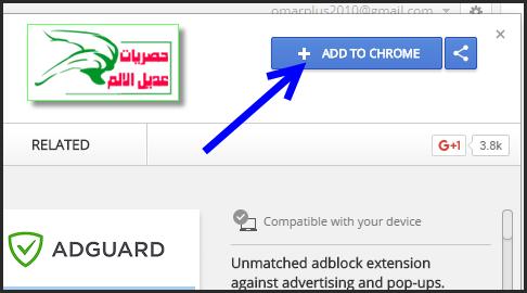 تجارب اضافة الاعلانات المزعجة Adguard AdBlocker
