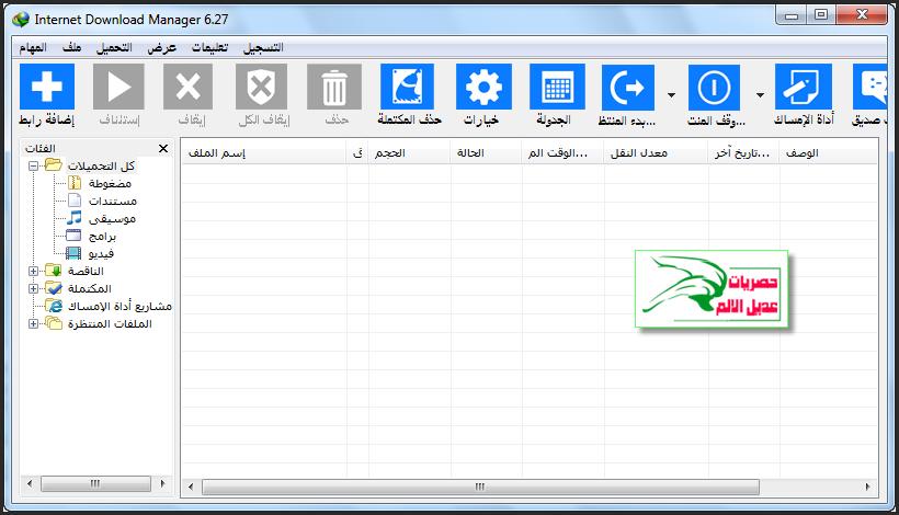 النسخة الفاخرة الالم لاباتش سيريال Internet Download Manager 6.27.3 Final Porta