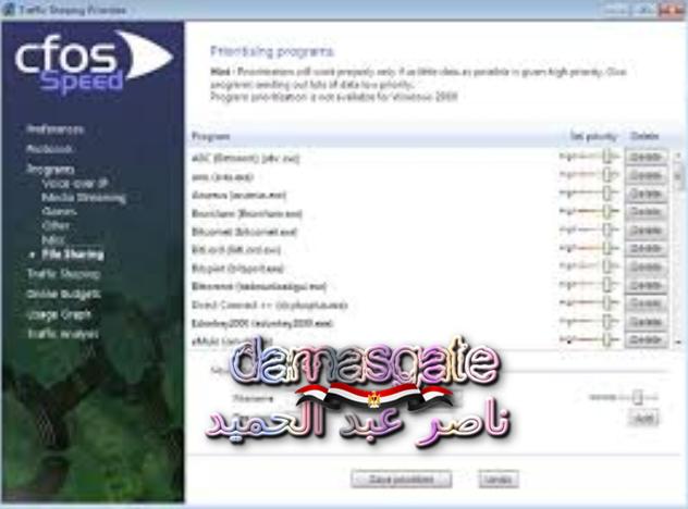 برنامج الماني تسريع التصفح بالإنترنتcFosSpeed 10.26.2312