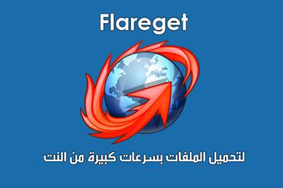 برنامج Flareget لتحميل الملفات استكمال التحميل