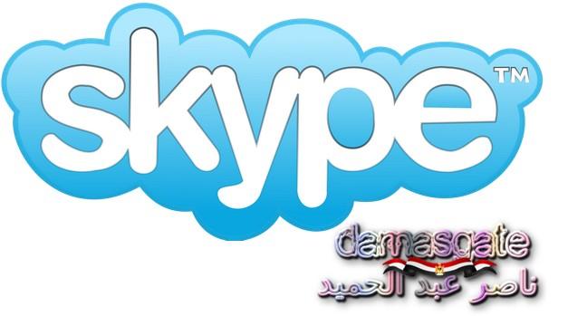 اصدار لبرنامج المحادثة الشهير بنسختية Skype 8.21.0.10 Multilingua