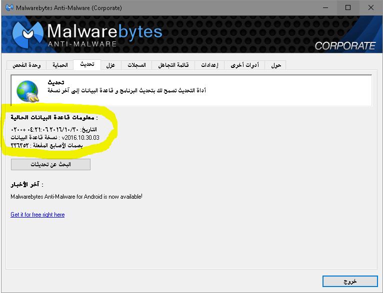 منتدى حرفياً برامج Malwarebytes Endpoint Security