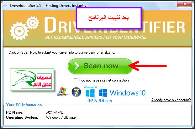 تعريف للجهاز ومفصل driver identifier