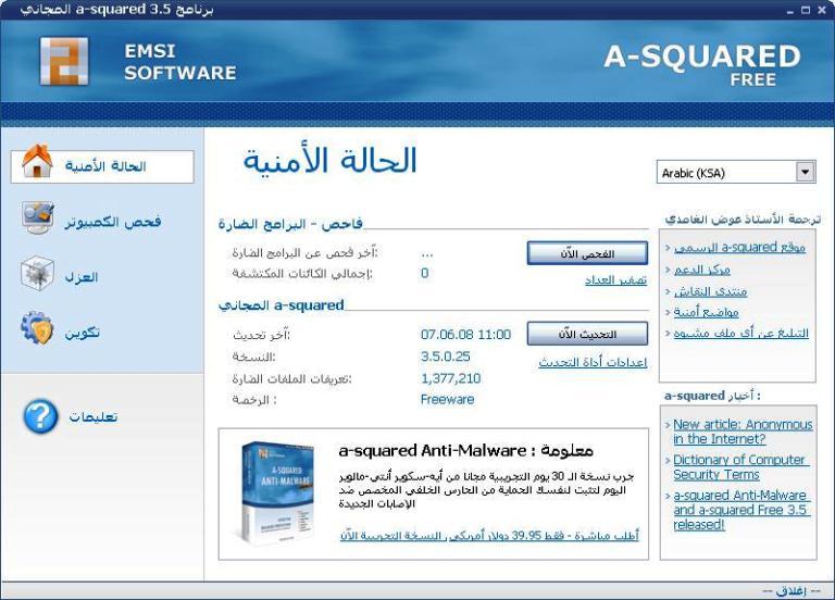 a-squared مجاني وباللغه العربيه لحماية كمبيوترك الهكرز المتطفلين