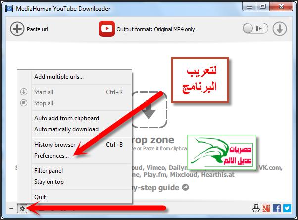 برنامج التحميل اليوتيوب تلقائيا باصدار MediaHuman YouTube Downloader 3.9.8.6