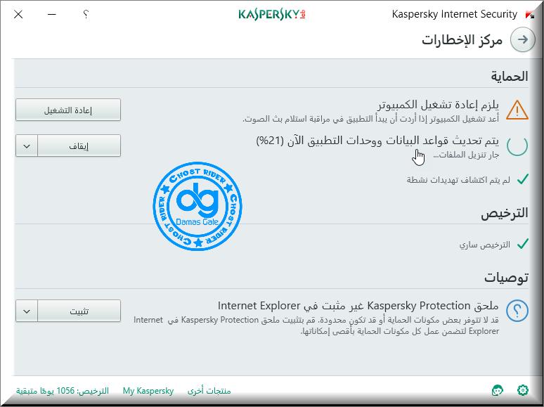 الوحش الروسي وانجليزي+تفعيل ثلاثه سنوات Kaspersky Anti-Virus/ Internet Security Version