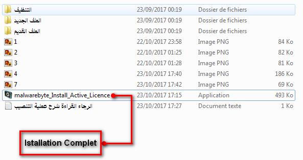 برنامج الأنتي فايروس Malwarebyte 3.2.2 التفعيل الحياة أخطاء 18-10-2017