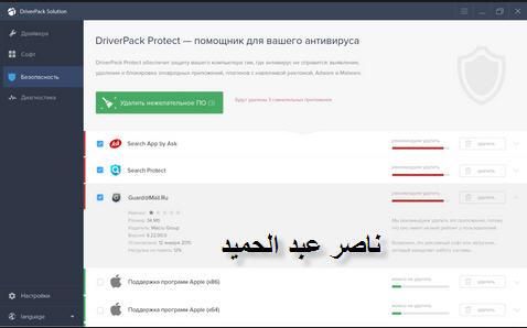 يساعدك تعريف الاجهزة الخاصة بحاسوبك DriverPack Solution Online 17.7.89