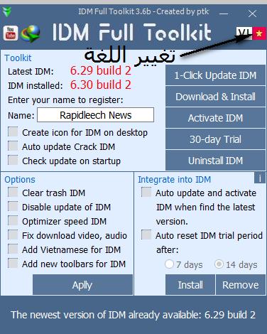 وظيفته تحميل وتثبيت وتفعيل اصدار منinternet download manger