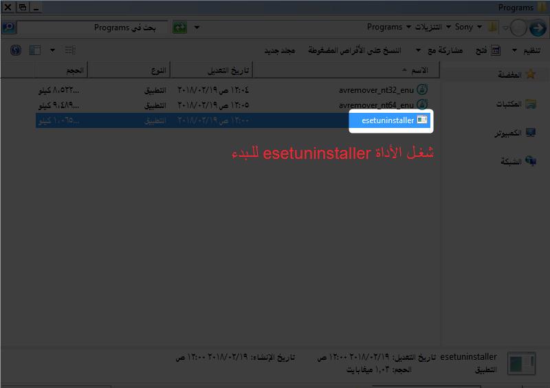 الإصـدار الأحـدث الـشـرح الـكـامـل Internet Security v11.1.42.0 Arabic