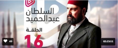 تحميل حلقات مسلسل السلطان الحميد