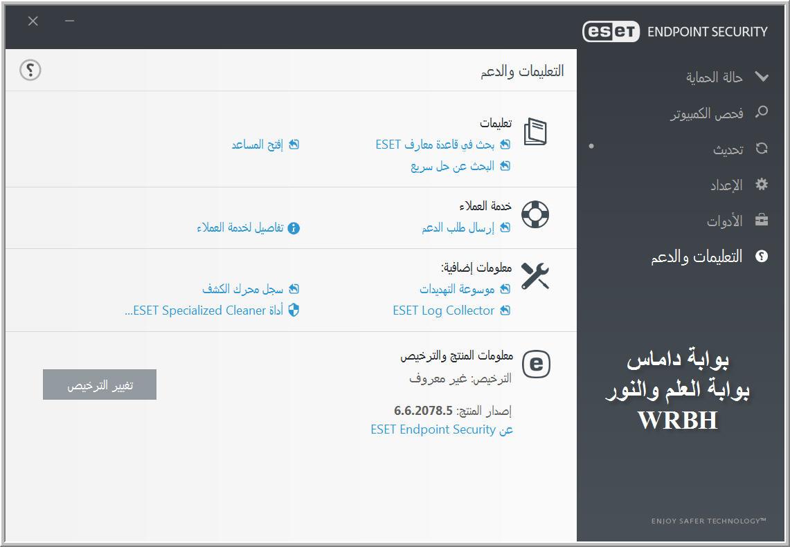 تفعيل النسخة الجديدة 6.6.2078.5 Endpoint Security