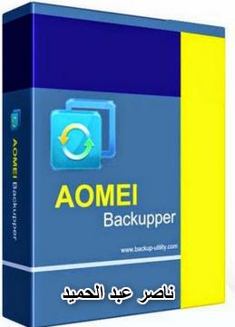 لنظامك وملفاتك الهامه وحتما ستحتاج AOMEI Backupper 4.0.6 Technicia