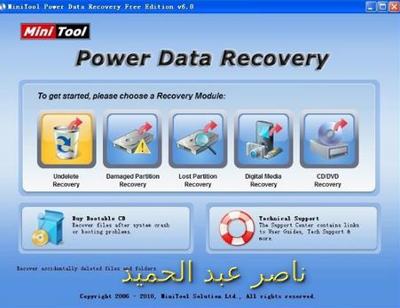 برنامج استعادة الملفات المحذوقه MiniTool Power Recovery Busines