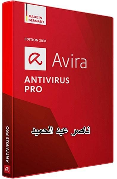 البدائل الخاصة بمكافحة الفيروسات Avira Antivirus 15.0.34.23