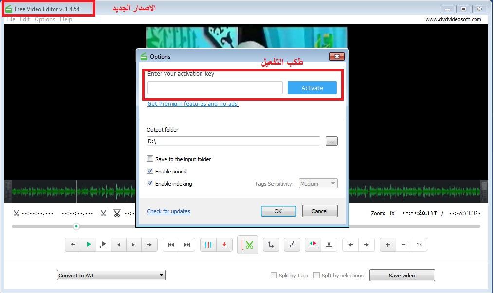 برنامج Video Editor v1.4.10