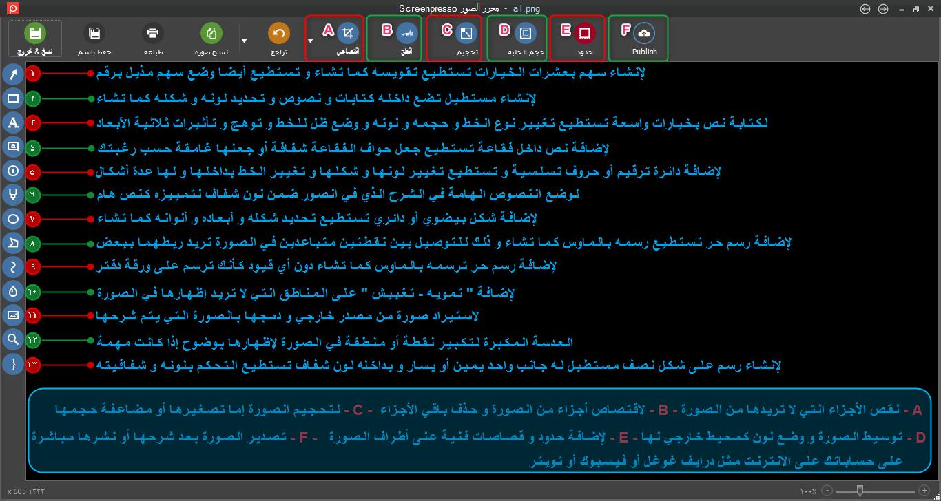 أحـدث إصـدار الـشـرح الـكـامـل Screenpresso v1.7.2.16