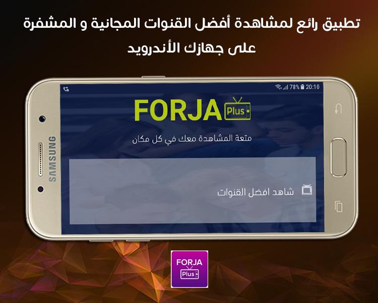 تطبيق لمشاهدة القنوات المجانية المشفرة بجودات متعددة جهازك الأندرويد