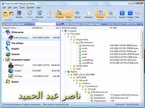لتثبيت وإلغاء تثبيت البرامج والتطبيقاتTotal Uninstall Professional 6.24.0.520