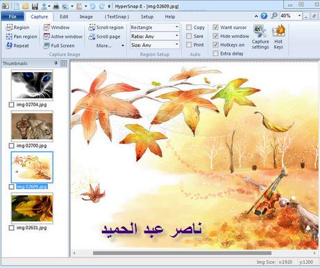 طريقة لالتقاط الصور لشاشة الكمبيوتر HyperSnap 8.16.01