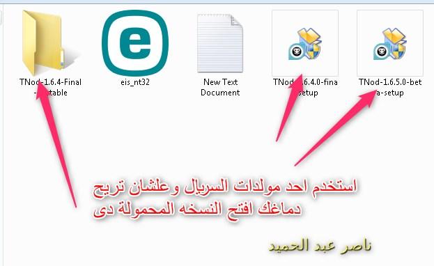 مكافح للفيروسات NOD32 Antivirus 11.2.49.0 Multilingual 64-bit.32-bit