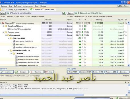 النسخ الاحتياطي ومزامنة الملفات GoodSync Enterprise 10.8.8.8 Multilingual
