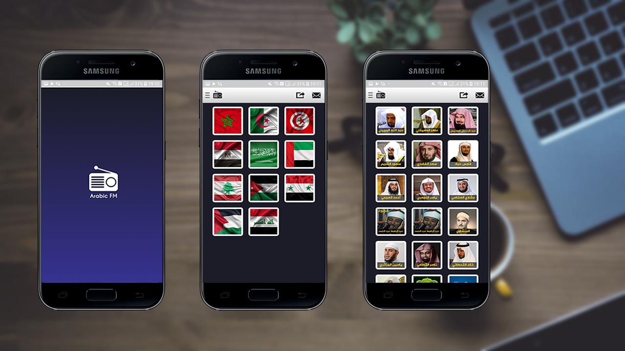 تطبيق Arabic للإستمتاع بالإستماع لأفضل الإذاعات العربية