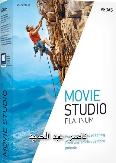 عملاق برامج صناعه ومونتاج الفيديو .MAGIX VEGAS Movie Studio15.0.0.135..