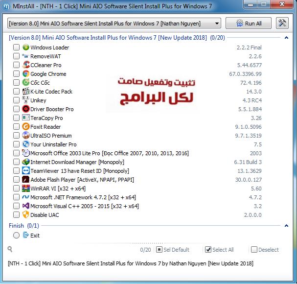 اسطوانة البرامج الاوتماتيكية Software Silent Install