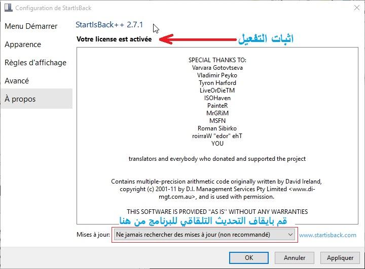 الأداة الرائعة StartIsBack 2.7.1 لاسترجاع قائمة ستارت ويندوز ويندوز